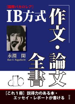 IB方式[国際バカロレア]作文・論文全書――[これ1冊]説得力のある本・エッセイ・レポートが書ける-電子書籍
