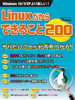 Linuxだからできること200(日経BP Next ICT選書)-電子書籍