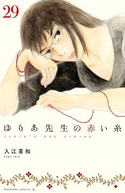 ゆりあ先生の赤い糸 分冊版(29)-電子書籍