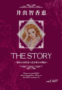 THE STORY vol.027