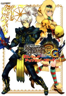モンスターハンター3G オフィシャルアンソロジーコミックVol.1-電子書籍