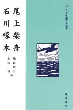尾上柴舟・石川啄木-電子書籍