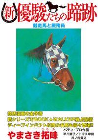 新・優駿たちの蹄跡 競走馬と厩務員