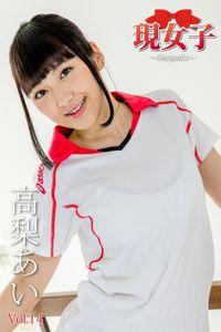 高梨あい 現女子 Vol.14