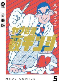 【分冊版】ヤブ医者薮ギンジ 5