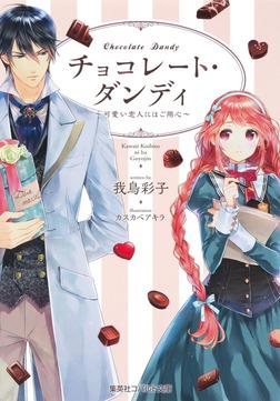 チョコレート・ダンディ ~可愛い恋人にはご用心~-電子書籍