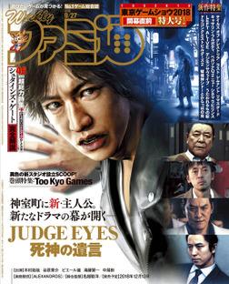 週刊ファミ通 2018年9月27日号-電子書籍