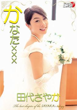 田代さやか「かなたxxx」-電子書籍