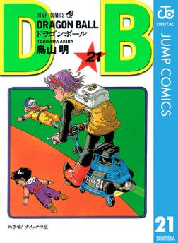 DRAGON BALL モノクロ版 21-電子書籍