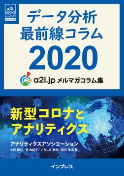 データ分析最前線コラム2020 新型コロナとアナリティクス アナリティクス アソシエーション メルマガコラム集-電子書籍