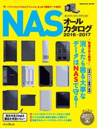 NASオールカタログ2016-2017