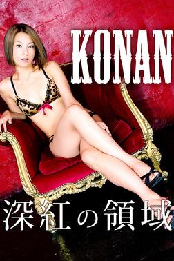 深紅の領域 KONAN-電子書籍