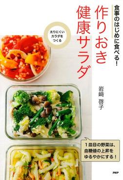 太りにくいカラダをつくる 食事のはじめに食べる! 作りおき健康サラダ-電子書籍