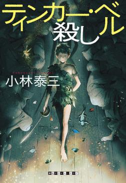 ティンカー・ベル殺し-電子書籍