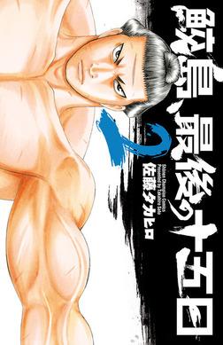 【期間限定 無料お試し版】鮫島、最後の十五日 2-電子書籍