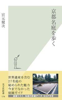 京都名庭を歩く