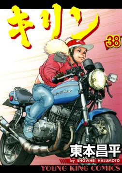 キリン(38)-電子書籍