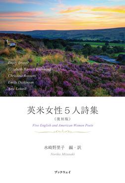 英米女性5人詩集〈復刻版〉-電子書籍