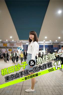 槙田紗子&魚住誠一 東京山手線一周大作戦 vol.14 ~夜の田町編~-電子書籍