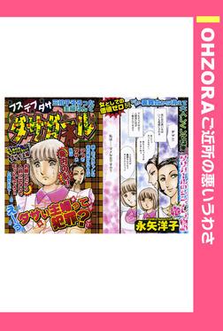 ダサガール 【単話売】-電子書籍