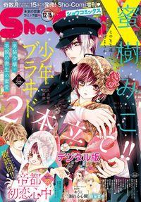 Sho-ComiX 2020年12月15日号(2020年11月13日発売)