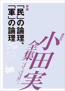 「民」の論理、「軍」の論理 【小田実全集】-電子書籍