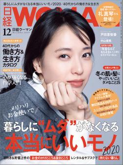 日経ウーマン 2019年12月号 [雑誌]-電子書籍