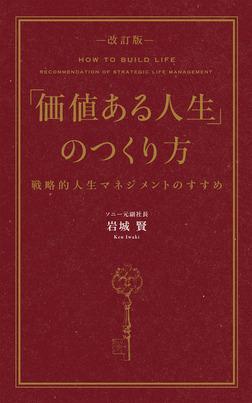 ―改訂版―「価値ある人生」のつくり方 戦略的人生マネジメントのすすめ-電子書籍