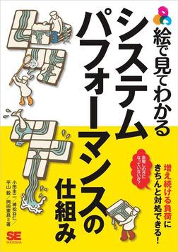 絵で見てわかるシステムパフォーマンスの仕組み-電子書籍