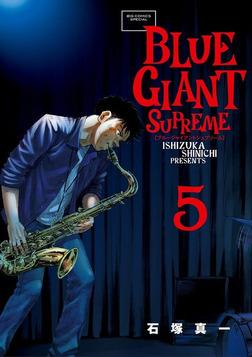 BLUE GIANT SUPREME(5)-電子書籍