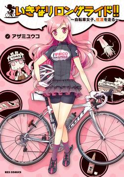 いきなりロングライド!!~自転車女子、佐渡を走る~-電子書籍