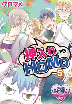 押入れからHOMO5-電子書籍