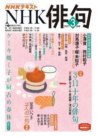 NHK 俳句 2021年3月号