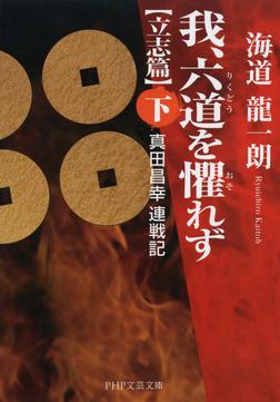 我、六道を懼れず[立志篇](下) 真田昌幸連戦記-電子書籍