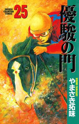 優駿の門(25)-電子書籍