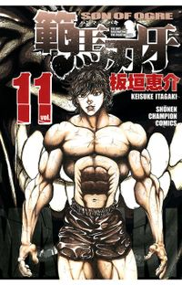 範馬刃牙(11)