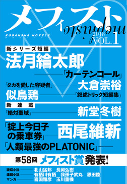 メフィスト 2018 VOL.1-電子書籍