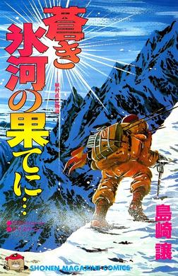 蒼き氷河の果てに…-電子書籍