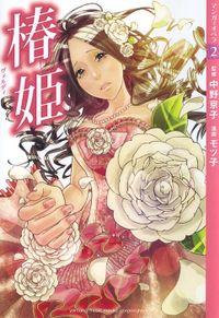 【マンガでオペラ2】椿姫