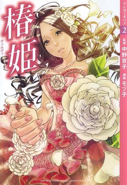 【マンガでオペラ2】椿姫-電子書籍