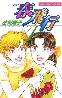 春・飛行(4)-電子書籍