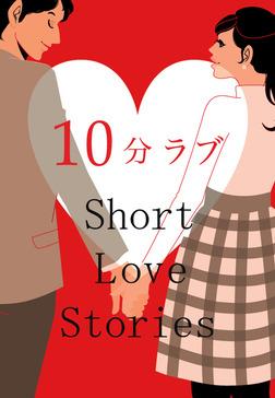 10分ラブ~Short Love Stories~-電子書籍