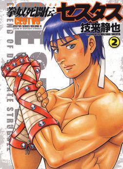 拳奴死闘伝セスタス 2巻-電子書籍