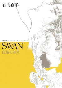 SWAN 白鳥の祈り 愛蔵版 2巻