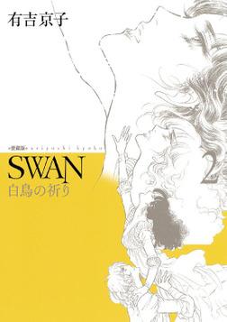 SWAN 白鳥の祈り 愛蔵版 2巻-電子書籍