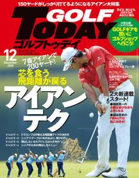 GOLF TODAY 2018年12月号