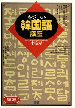 やさしい韓国語講座-電子書籍
