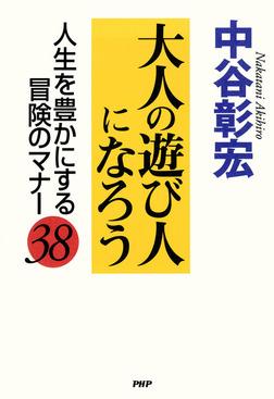 大人の遊び人になろう 人生を豊かにする冒険のマナー38-電子書籍