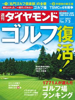週刊ダイヤモンド 21年7月3日号-電子書籍