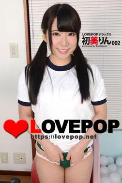 LOVEPOP デラックス 初美りん 002-電子書籍